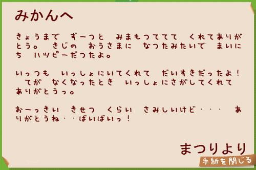 まつりからの手紙.PNG